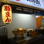 道の駅 ようか但馬蔵 -