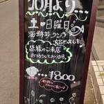 海宝丸 - 2014.11