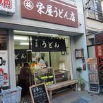 栄屋うどん店 -