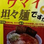 世界の龍ちゃんよしき坊 - 坦々麺推しがすごい!2014.11