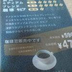 なかおか珈琲 - コーヒーカード①