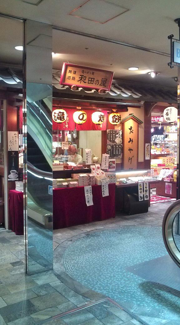 和田乃屋 徳島クレメントプラザ店