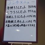 32810610 - お店のオススメは、バラちらしセット。