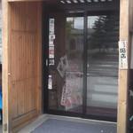 うろこ亭 -