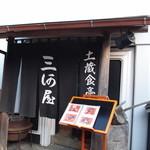 土蔵食亭 - 蔵造りの入り口