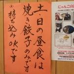 餃子の店 かめ - 定食の案内_ライス持ち込み可(^^♪