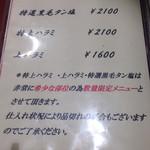 32817098 - 限定メニュー