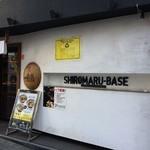 ippuudoushiromarube-su - 店舗外観