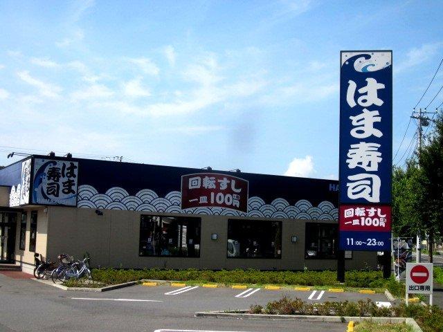 はま寿司 千葉小倉町店