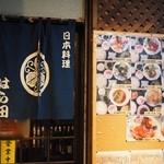日本料理 はら田 - 2014.11
