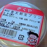 きくや - 料理写真:金太郎生プリン 240円