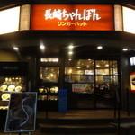 長崎ちゃんぽん リンガーハット 西池袋店 - 外観(2014年11月来店)