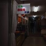 御紋焼本舗 -