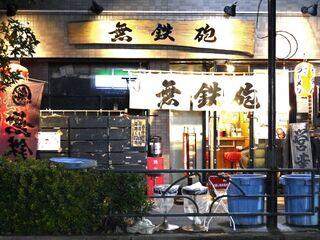 無鉄砲 東京中野店 - 中野店は西武新宿線「沼袋」駅から徒歩8分のところにあります。