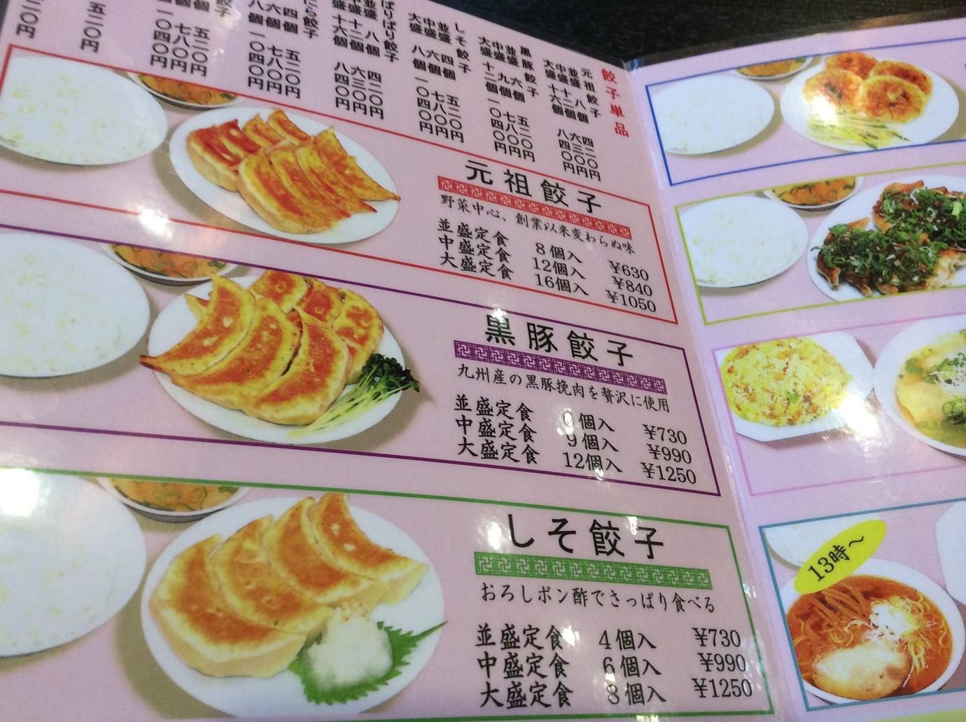 天鴻餃子房 九段店