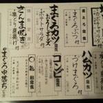 ○気 - メニュー