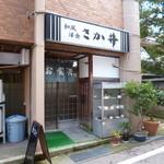 さか井 - '14/11/23 歴史ありそうな店構えw