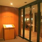 コンチネンタルルーム - コンチネンタルルームの入口
