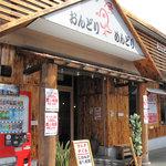 地鶏食堂 長浜店 -