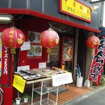 中華料理 清香屋 -