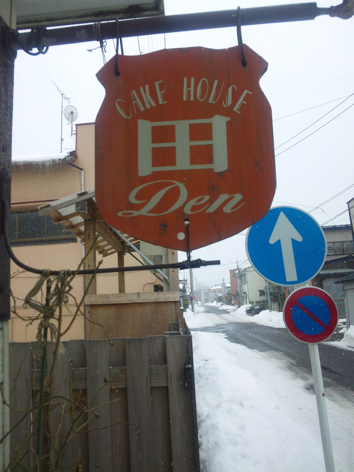 Cake House 田