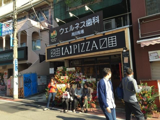 エー ピッツァ 高田馬場店