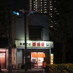 中華そば 澤田屋 - 夜はちと寂しい。。