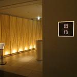 日本料理 「風花」 - 風花 コンラッド東京