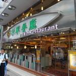 翠華餐廳 -