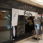 つけめんTETSU 壱の木戸 水戸店 -