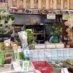 うつろぎ - 特産品や手作り漬け物