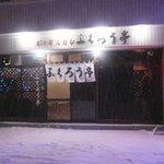 ふくろう亭 - 入口