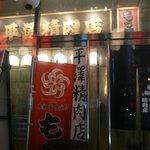 平澤精肉店 - 入口