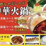 中華&喫茶 暖家 - 料理写真: