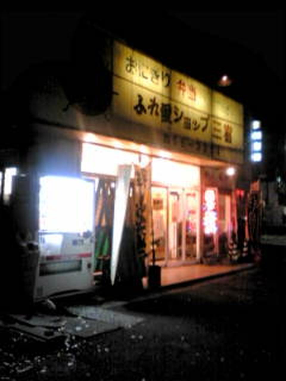 三喜 運河店