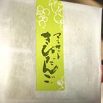 岡山夢菓匠敷島堂 - (≧∇≦)