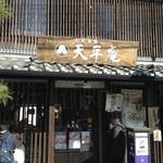 32856750 - 奈良公園手前にあります