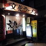 尾道文化ラーメン - 尾道文化ラーメンの外観