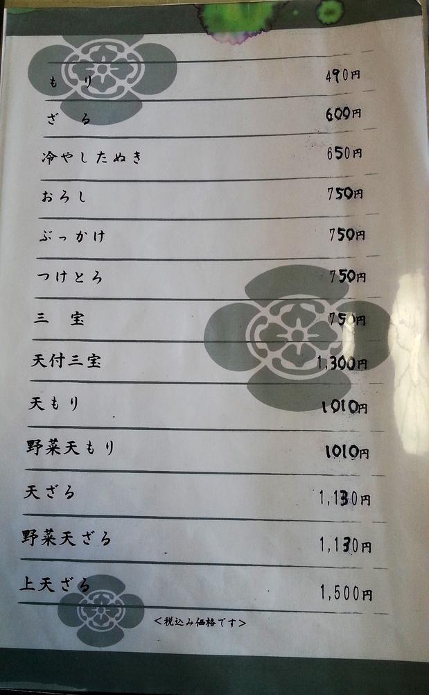 ふじくら name=