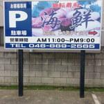 廻転寿司 海鮮 - 第1?駐車場看板