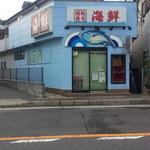 廻転寿司 海鮮 - お店正面