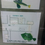 廻転寿司 海鮮 - 自動ドアに貼られた駐車場案内