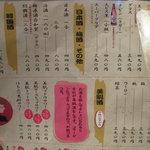 福寿亭 - メニュー