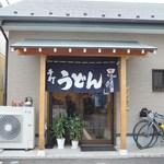 田舍屋 - 店舗入口
