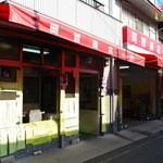 岡哲商店 -