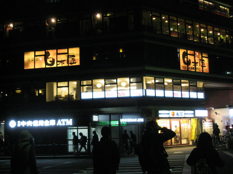 白木屋 今出川駅前店
