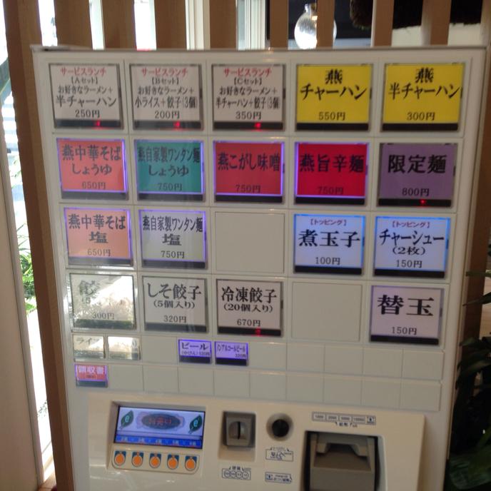 燕食堂 初倉店