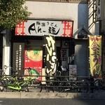 極楽うどん Ah-麺 - 店の外観 ※2014年11月