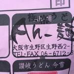 極楽うどん Ah-麺 - Ah~麺印 ※2014年11月