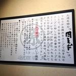 丸源ラーメン - 2014.11